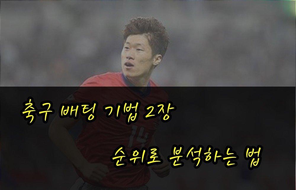 축구 배팅 기법 - 순위