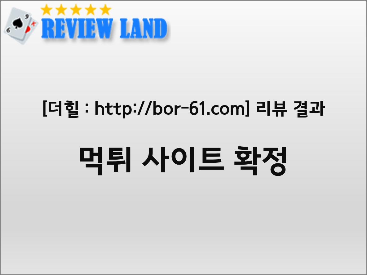 더힐 먹튀 사이트 리뷰 bor-61.com