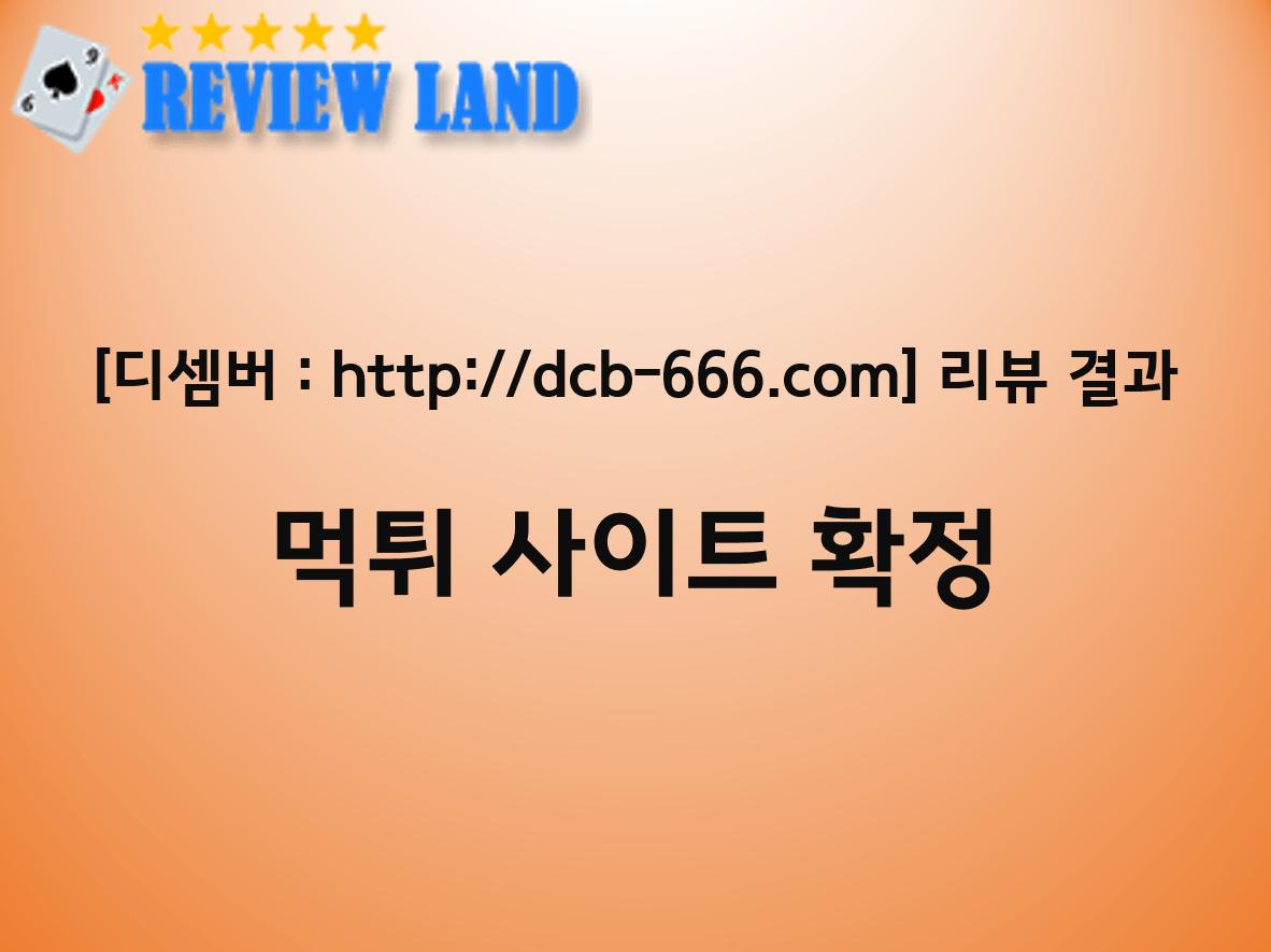 디셈버 먹튀 사이트 리뷰 dcb-666.com