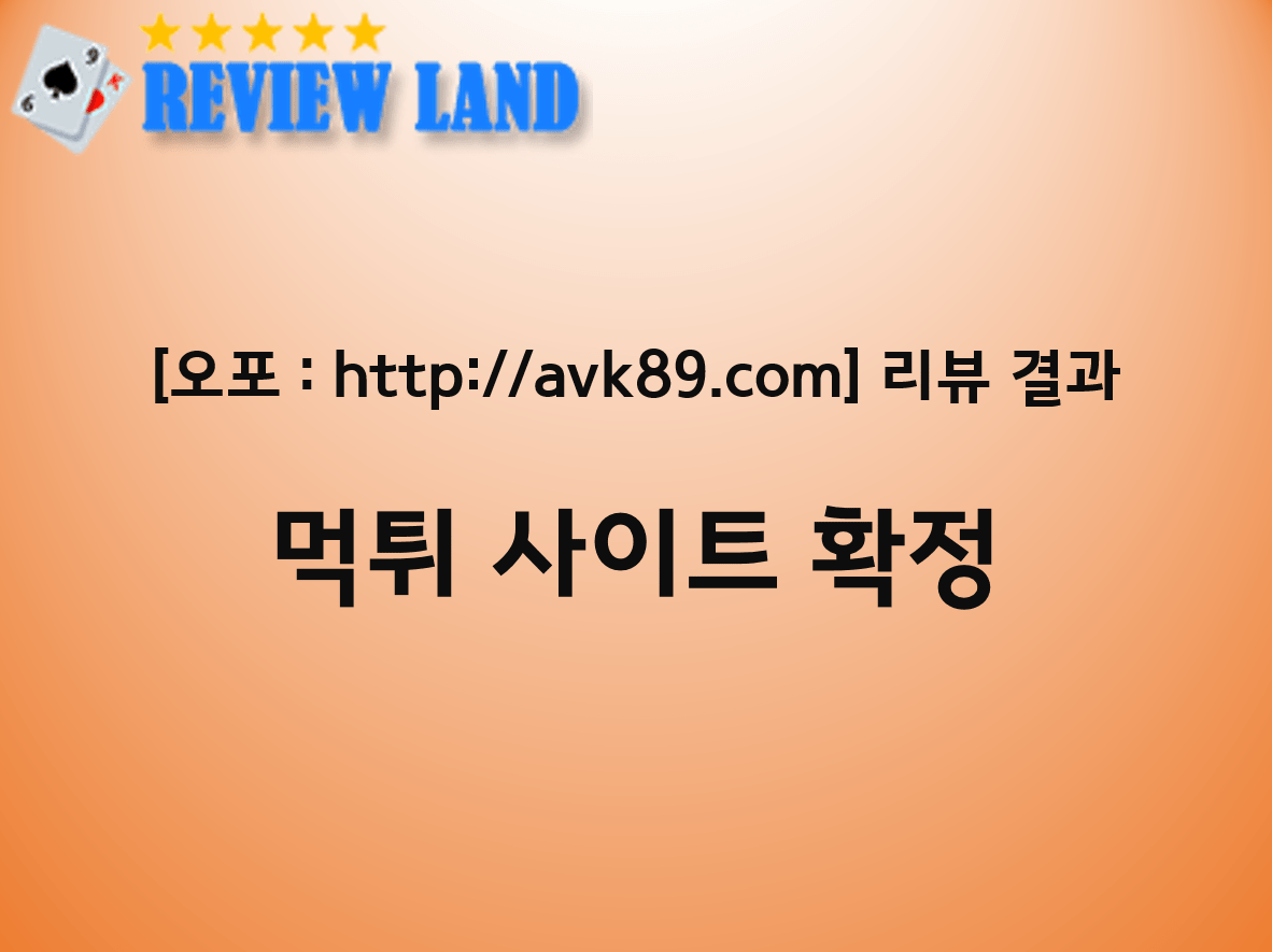 오포 먹튀 사이트 리뷰 avk89.com